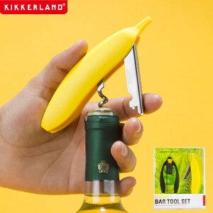 monkey bar tool set モンキーバーツールセット ワインオープナー コルクスクリュー コイルカッター ワインストッパー kikkerland キッカーランド