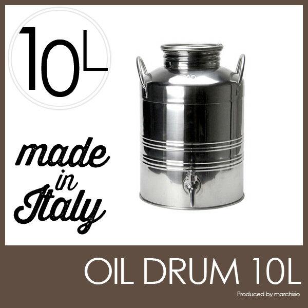 【あす楽】【ポイント10倍】【送料無料】オイルドラム 10L oil drum 10L marchisio ディスペンサー オイルサーバー ドリンクサーバー