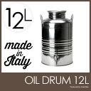 【あす楽】【ポイント10倍】【送料無料】オイルドラム 12L oil drum 12L marchisio ディスペンサー オイルサーバー ドリンクサーバー