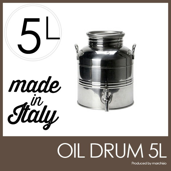 【ポイント10倍】【送料無料】オイルドラム 5L oil drum 5L marchisio ディスペンサー オイルサーバー ドリンクサーバー
