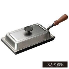 【あす楽OK】鉄板 小 蓋付き OTS8100 大人の鉄板 オークス 燕三条 4.5mm キッチン用品