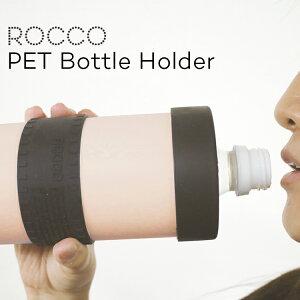 ロッコ ペットボトルホルダー ROCCO PET Bottle Holder 500ml ペットボトルホルダー ペットボトルタンブラー 保温 保冷 ステンレス タンブラー ドリンクボトル ステンレスボトル 2way