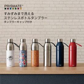 ステンレスボトルタンブラーキャップ付 PR-SK020 PRISMATE プリズメイト【ギフトラッピング可能】 水筒 おしゃれ ステンレス ボトル タンブラー 持ち運び 木目 大容量