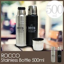 水筒ロッコステンレスボトル500mlROCCOstainlessBottle500mlK04-8086K04-8087