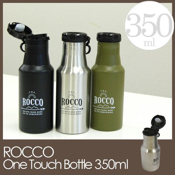 水筒 ロッコ 【あす楽】ワンタッチボトル 350ml ROCCO one touch Bottle 350ml K04-8078 スポーツ・アウトドア アウトドア 水筒・ボトル