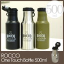 水筒 ロッコ 【送料無料】【あす楽】ワンタッチボトル 500ml ROCCO one touch Bottle 500ml K04-8081 スポーツ・アウ…