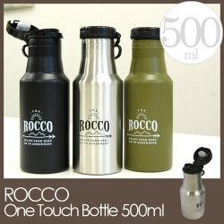 水筒ロッコワンタッチボトル500mlROCCOonetouchBottle500mlK04-8081