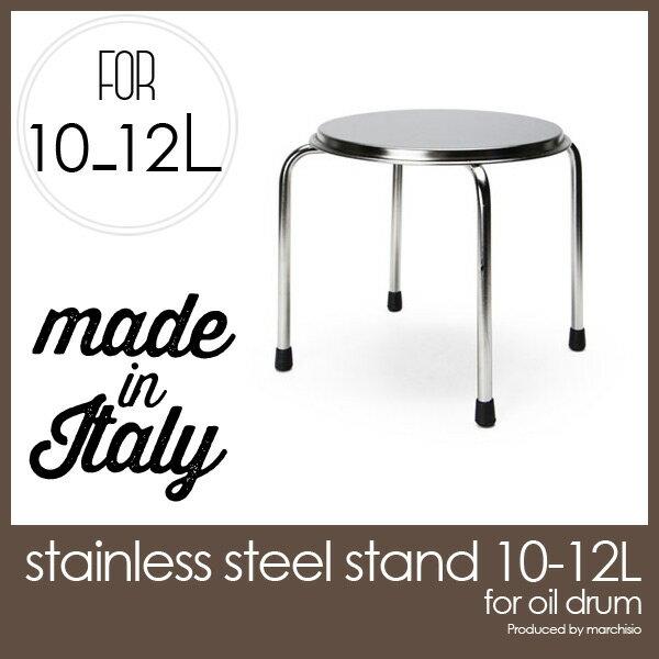 ステンレススチールスタンド 10L-12L Stainless Steel Stand 10L-12L marchisio ディスペンサー オイルサーバー ドリンクサーバー