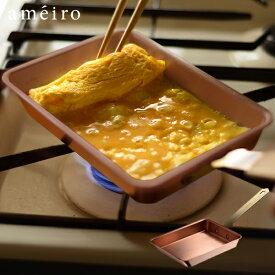 【あす楽OK】ameiro TAMAGOYAKI 12 (錫メッキなし) 卵焼き器 アメイロ 玉子焼き 玉子焼き器