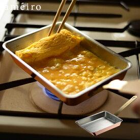 【あす楽OK】ameiro TAMAGOYAKI 12 (錫メッキあり)玉子焼き器 卵焼き アメイロ 玉子焼き
