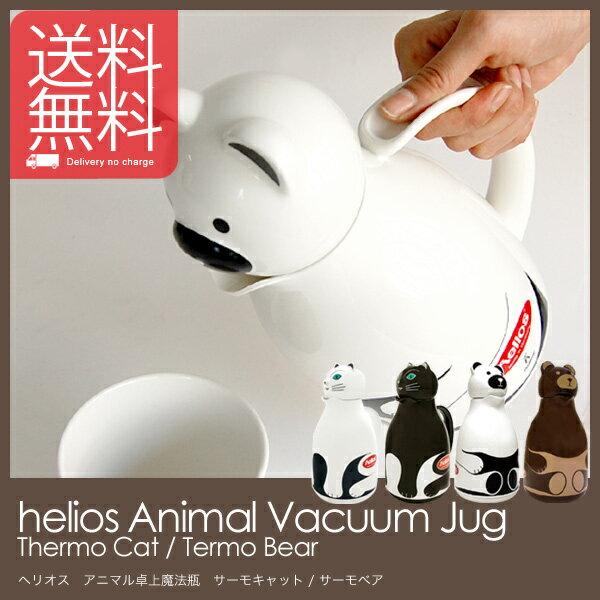 【あす楽 ポイント10倍】【送料無料】サーモキャット サーモベア ヘリオス アニマル卓上魔法瓶 helios Thermo Bear Thermo Cat
