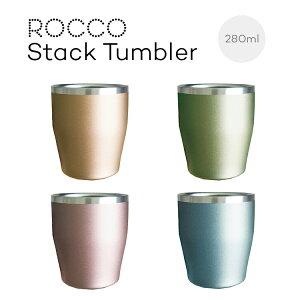 ロッコ スタックタンブラー ROCCO Stack Tumbler ステンレスタンブラー 280ml 保温保冷 ステンレス コップ カップ スタッキング 重ねて収納 コンパクト 蓋なし カラフル 可愛い かわいい