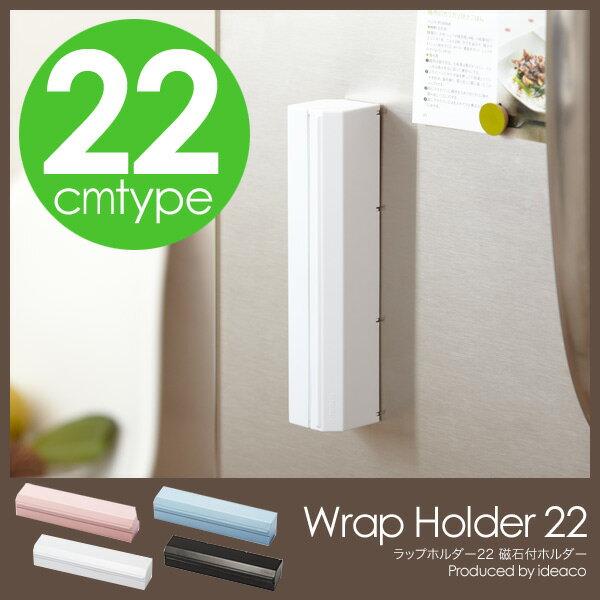 Wrap Holder 22 (ラップホルダー 22cm用) ideaco イデアコ ラップカッター【楽ギフ_包装】
