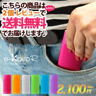 e KaiRo R eacairo r) USB 充电开罗的手炉