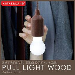 PULLLIGHTWOODプルライトウッドKIKKERLANDキッカーランドLED電池ライト