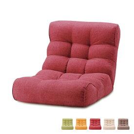 【ポイント10倍】【送料無料】座椅子 リクライニング 座いす マルセイユ 座イス ソファ sofa ソファ座椅子 フロアチェア ピグレット piglet 座椅子