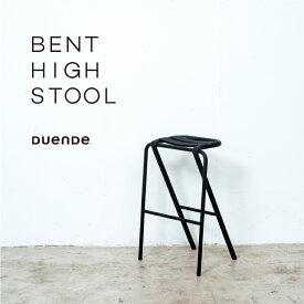 【新色登場】DUENDE BENT HIGH STOOL ベント ハイスツール デュエンデ ベントスツール DU0321BK DU0321CP DU0321