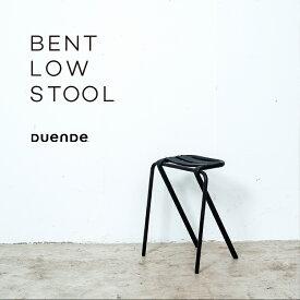 【新色追加】DUENDE BENT LOW STOOL ベント ロースツール デュエンデ DU0320BK DU0320CP ベントスツール