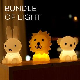 ミスターマリア バンドルオブライト ミッフィーライト MM-009M Mr.Maria 照明 スモールライト モバイルライト テーブルランプ LEDライト 電池式 シリコン製 BPAフリー Bundle of Light ミッフィー ボリス ライオン ブルーノ miffy boris lion mrmaria