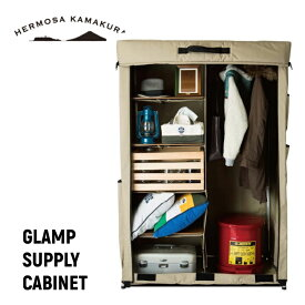 【送料無料 ポイント10倍】GLAMP SUPPLY CABINET グランプサプライキャビネット ミリタリー ワードローブ 洋服収納 HERMOSA 湘南 鎌倉 西海岸 家具 かわいい