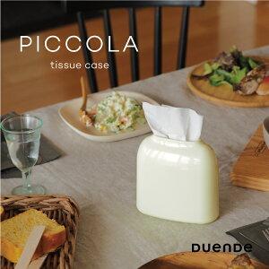 ピッコラ DU0280 デュエンデ DUENDE ティッシュケース PICCOLA ティッシュ コンパクト スリム カラフル おしゃれ