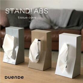 スタンド ABS デュエンデ DUENDE ティッシュボックス ティッシュケース STAND! ABS 縦置き型 防水 スマート シンプル おしゃれ リビング キッチン ダイニング 寝室