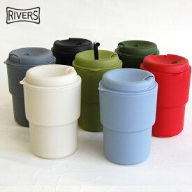 ウォールマグ デミタ マグカップ 蓋つき リバーズ RIVERS COFFEE BREWING KIT |コーヒーブリューイングキット|タンブラー|蓋つき|RIVERS/WALLMUG/DEMITA/