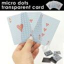【あす楽】トランプ micro dots transparent card マイクロ ドッツ トランスパレント ピクセルカード Pixel Cards【楽ギフ_...