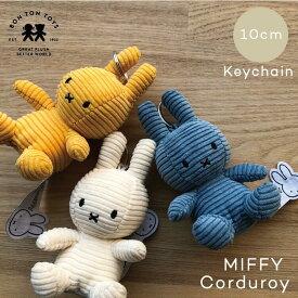 ミッフィー コーデュロイ 10cm キーチェーン キーホルダー BONTONTOYS Miffy Corduroy Keychain 10cm ミニサイズ アクセサリー 鍵 ギフト プレゼント コーデュロイ素材 インテリア かわいい