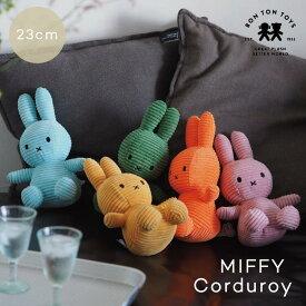 ミッフィー コーデュロイ 23cm ぬいぐるみ BONTONTOYS Miffy Corduroy 23cm 小さめサイズ ギフト プレゼント コーデュロイ素材 インテリア かわいい