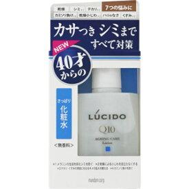 ルシード 薬用 トータルケア化粧水 110mL[配送区分:A]