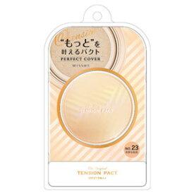 ミシャ テンションパクト パーフェクトカバー No.23 自然な肌色[配送区分:A]