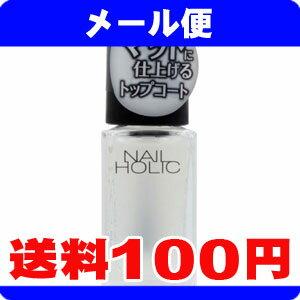 [メール便で送料100円]ネイルホリック SP011 マットトップコート