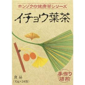 ホンゾウのイチョウ葉茶 240g(10g×24包)[配送区分:A]