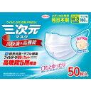 三次元マスク すこし小さめサイズ M〜S ホワイト 50枚