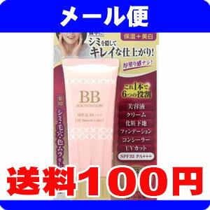 [メール便で送料100円]50の恵 薬用ホワイトBBファンデーション 02 自然な肌色