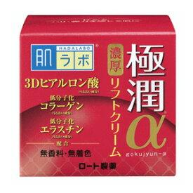 肌ラボ 極潤α リフトクリーム 50g[配送区分:A]
