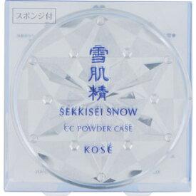 雪肌精 スノー CC パウダー用ケース