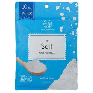 マスクソムリエ 塩 Salt  10枚入(配送区分:B)