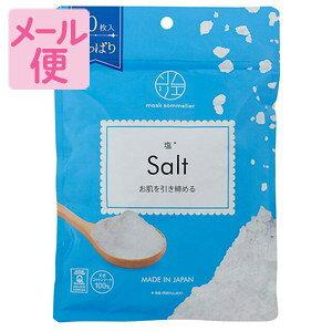 [クリックポストで送料190円]マスクソムリエ 塩 Salt  10枚入