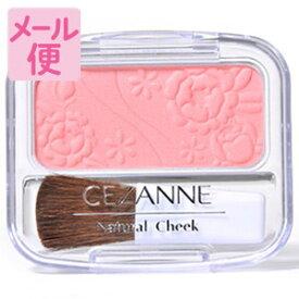 [ネコポスで送料190円]セザンヌ ナチュラル チークN 12 コーラル系ピンク