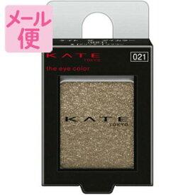 [クリックポストで送料190円]ケイト ザ アイカラー 021 (クリッター)ブラウン