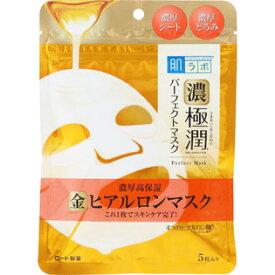 肌ラボ 極潤パーフェクトマスク 5枚(配送区分:B)