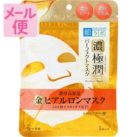 [ネコポスで送料160円]肌ラボ 極潤パーフェクトマスク 5枚