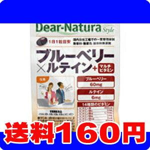 [メール便で送料160円]Dear-Natura/ディアナチュラ スタイル ブルーベリー×ルテイン+マルチビタミン 20粒