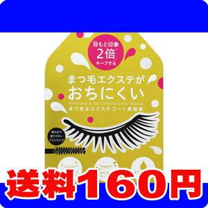 [ネコポスで送料160円]まつ毛&エクステコート美容液 約140回分