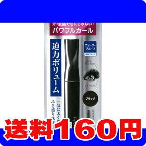 [メール便で送料160円]ファシオ パワフルカール マスカラ (ボリューム) BK001 ブラック