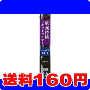 [メール便で送料160円]ファシオ パワフルステイ リキッドライナー BK001 ブラック