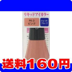 [クリックポストで送料160円]ファシオ リキッドアイカラー WP PK-3