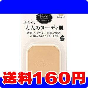 [ネコポスで送料160円]ヴィセ リシェ ヌーディフィット ファンデーション OC-410 普通の明るさの自然な肌色 【ケース別売り】